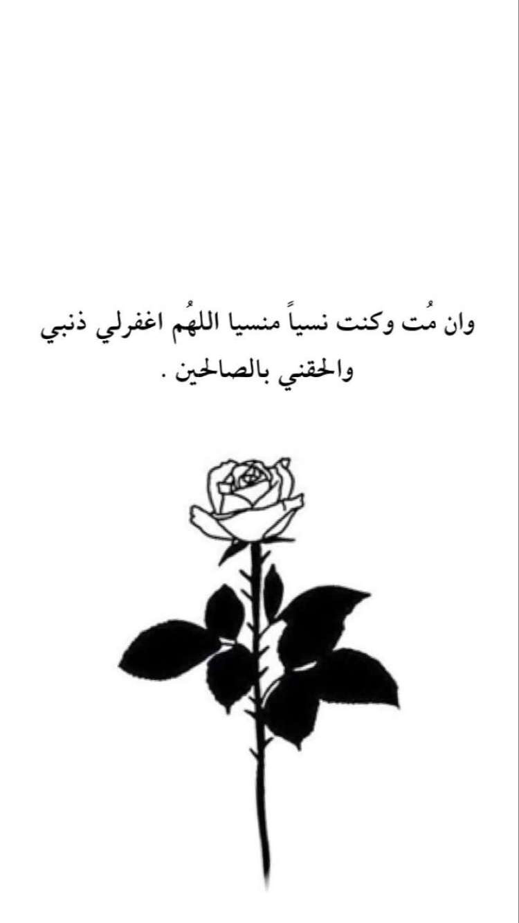 Pin By Mona El Roo7 On ادعية واذكار Flowers Photography Words Quotes Arabic Quotes