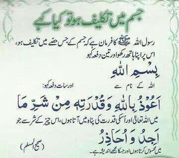 Pin By Adnan Majeed On Wazifa Dua Islamic Quotes Quran Islamic Quotes Islamic Phrases