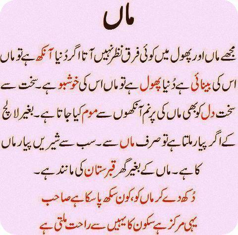 urdu quotes on parents google search urdu pinterest