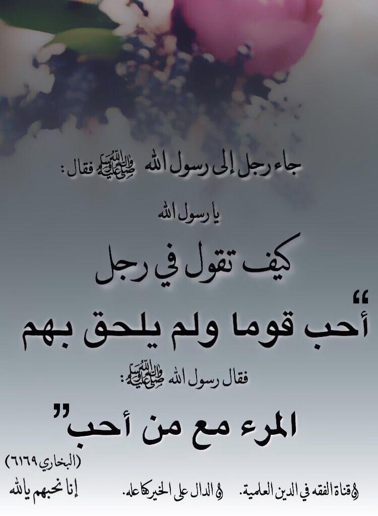 Pin By نشر الخير On أحاديث سيدنا محمد صلى الله عليه وسلم Calligraphy Arabic Calligraphy
