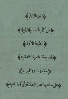 كتاب ألف ليلة وليلة ط العثمانية الجزء الأول Pdf Math Math Equations Arabic Calligraphy