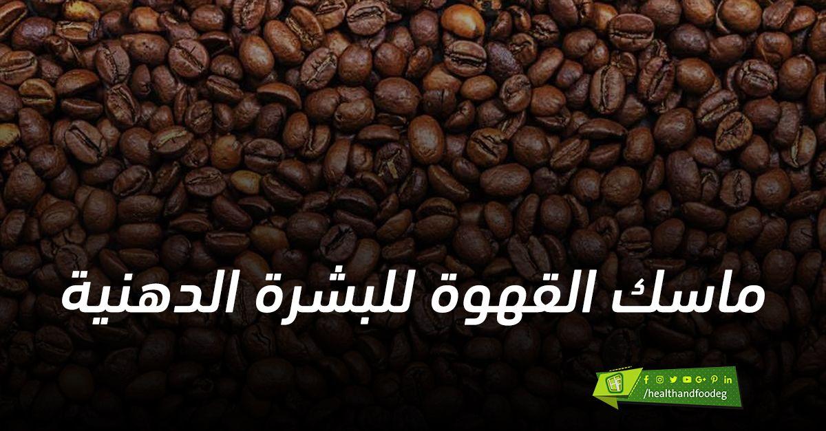 ماسك القهوة للبشرة الدهنية Vegetables Beans Food