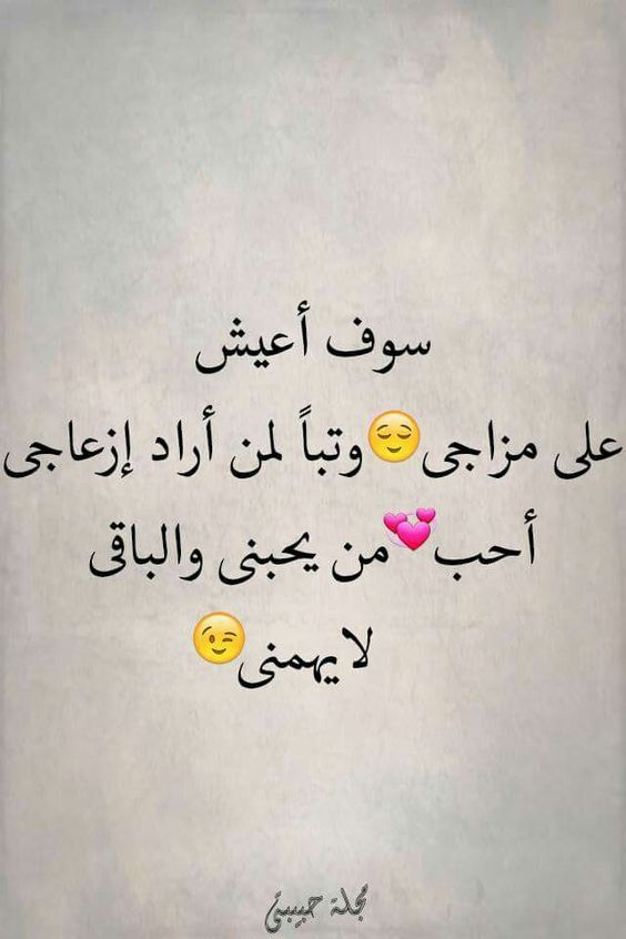 لااهتم Islamic Love Quotes Funny Arabic Quotes Friends Quotes