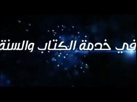 جهود المملكة العربية السعودية في خدمة الكتاب والسنة Lockscreen