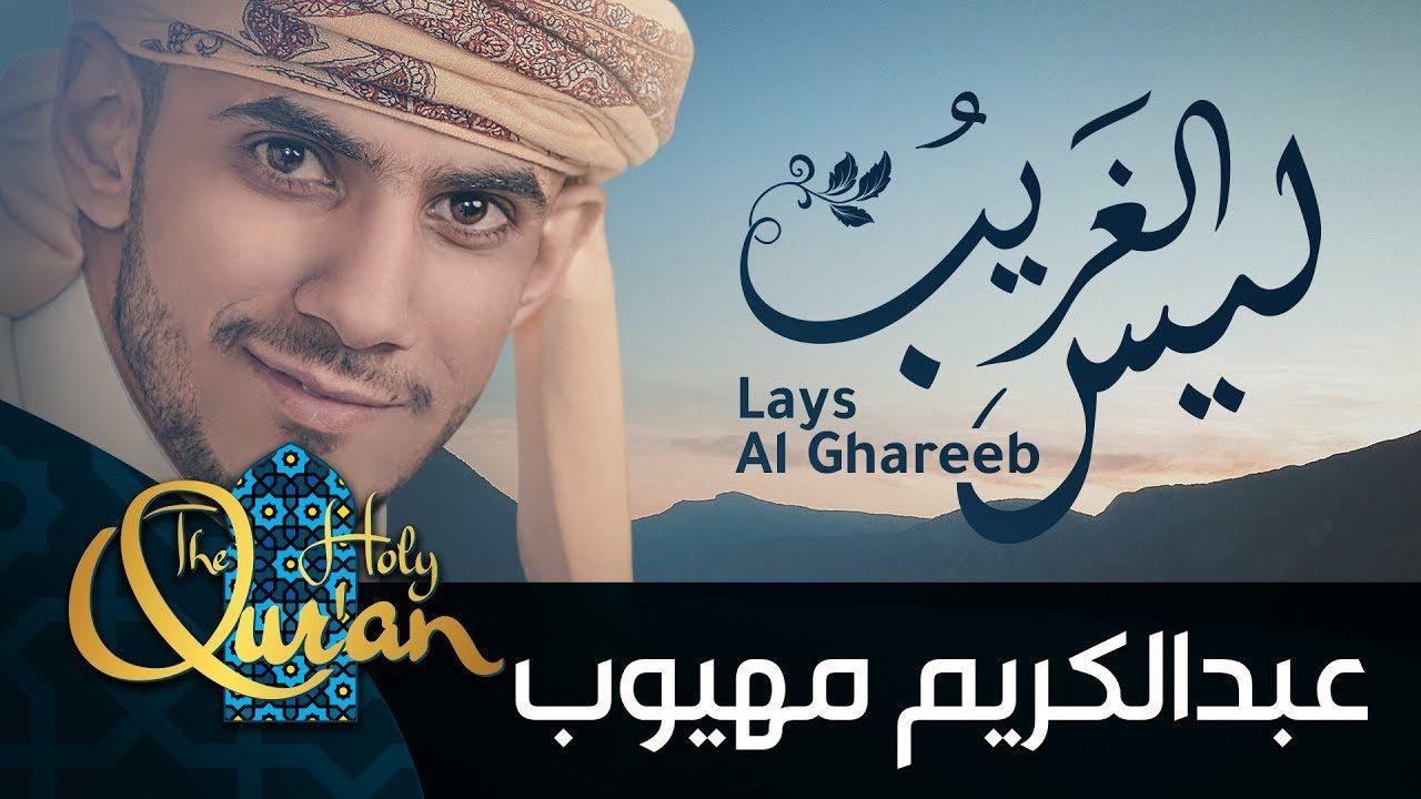 ليس الغريب غريب الشام واليمن كاملة مع الكلمات عبدالكريم مهيوب شا Youtube Diy Home Crafts Islam