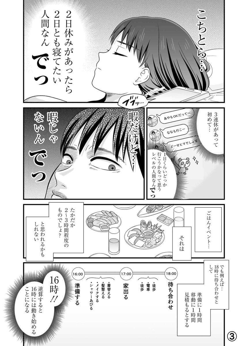 ビーノ bambi no 3 さんの漫画 177作目 ツイコミ 仮 漫画 コミック マンガ