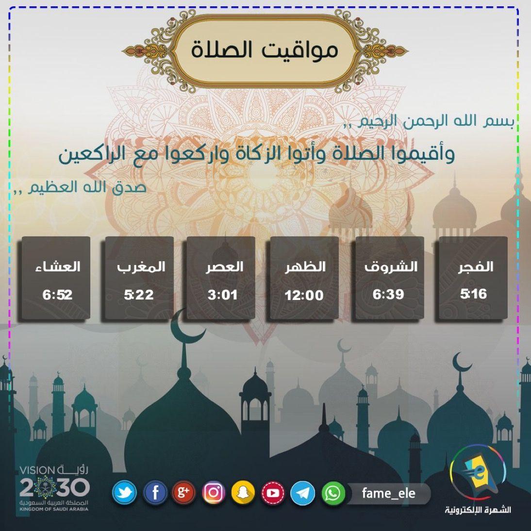 الشهرة الإلكترونية مواقيت الصلاة في الرياض اليوم Movie Posters Poster Fame