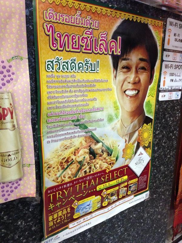 タイ 料理 ジョーク
