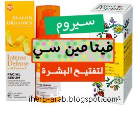 مدونة اي هيرب بالعربي افضل سيروم فيتامين سي اي هيرب لتفتيح البشرة Stem Cell Science Vitamins For Kids Turmeric