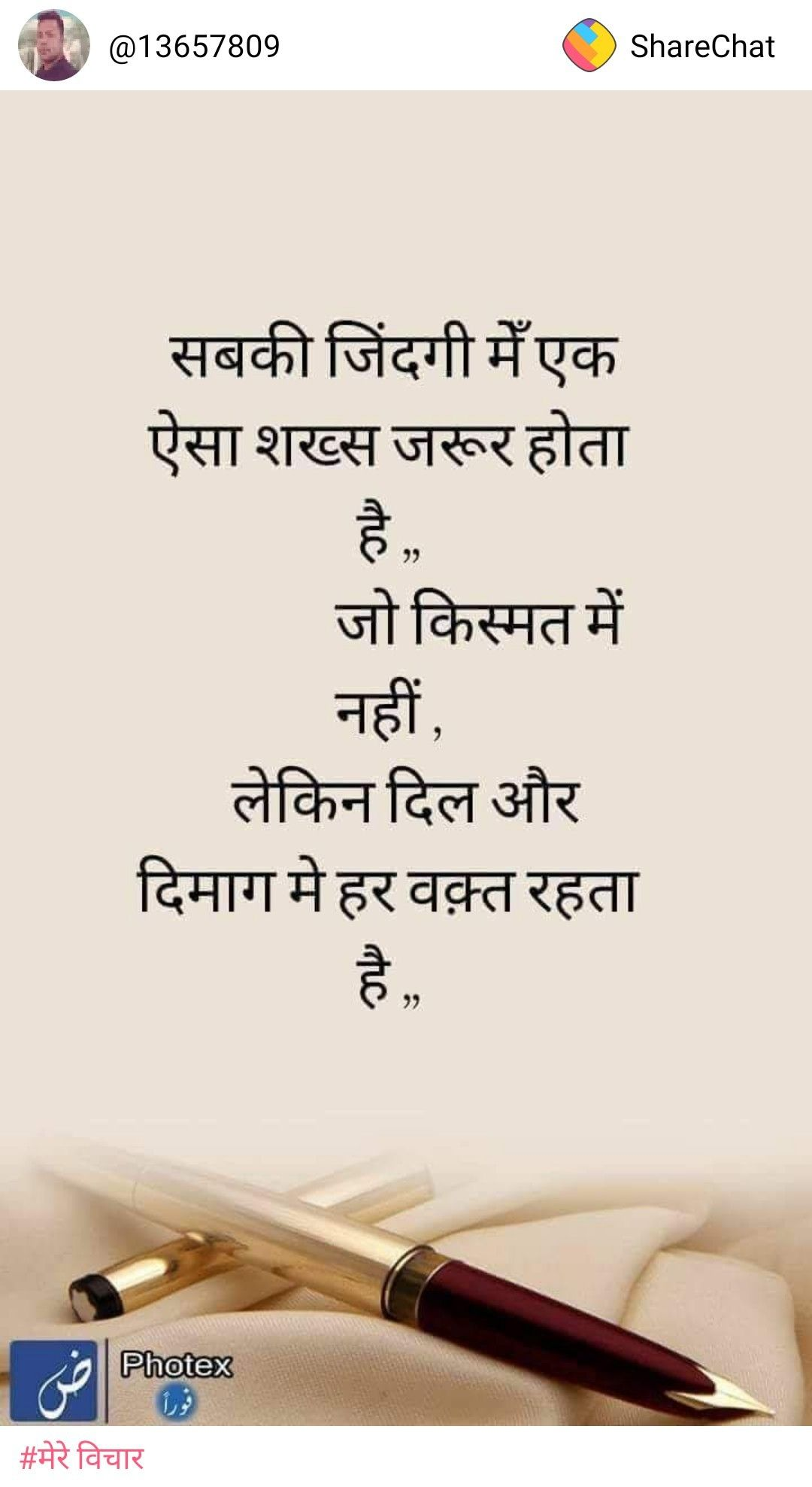 Pin By Nabeel Tariq On Shayri Love Good Morning Quotes Remember Quotes Good Life Quotes