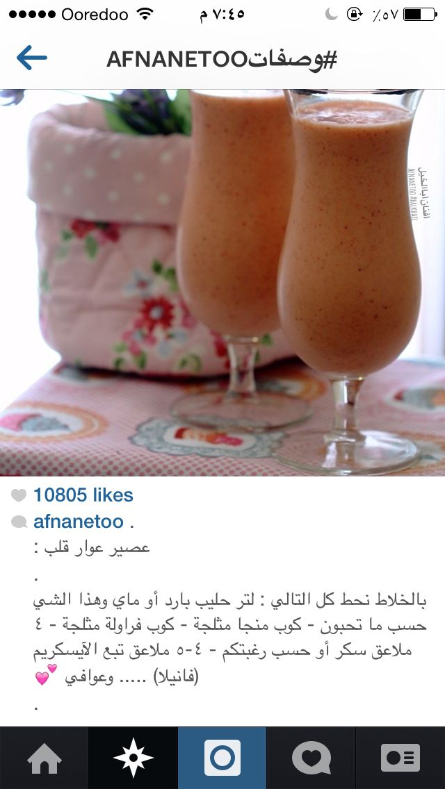 عوار قلب No Bake Desserts Alcoholic Drinks Alcohol