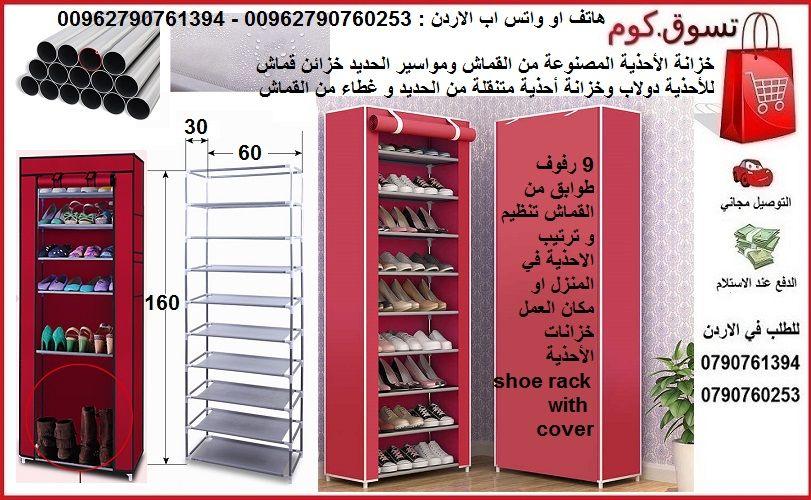 خزانة احذية خزانات الأحذية قماش وحديد متنقله Shoe Rack Home Rack
