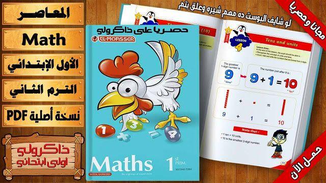 حصريا كتاب المعاصر في الماث للصف الأول الابتدائي الترم الثاني 2018 بنسخته الاصلية Mr Math Math Math About Me
