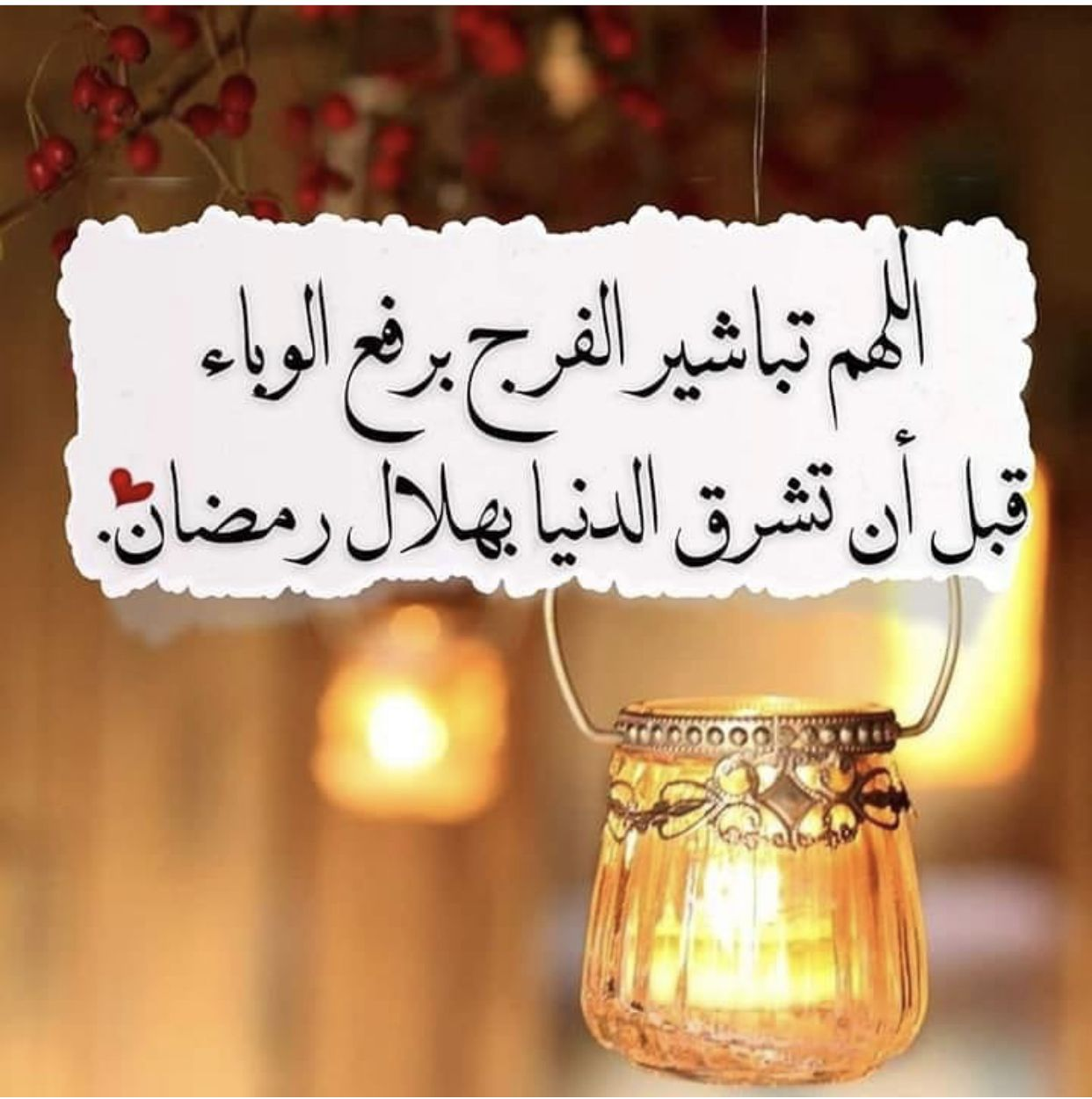 Pin By Dr Ashraf Abdelhakim On دعاء In 2020 Islamic Phrases Ramadan Quotes Quran Quotes Verses