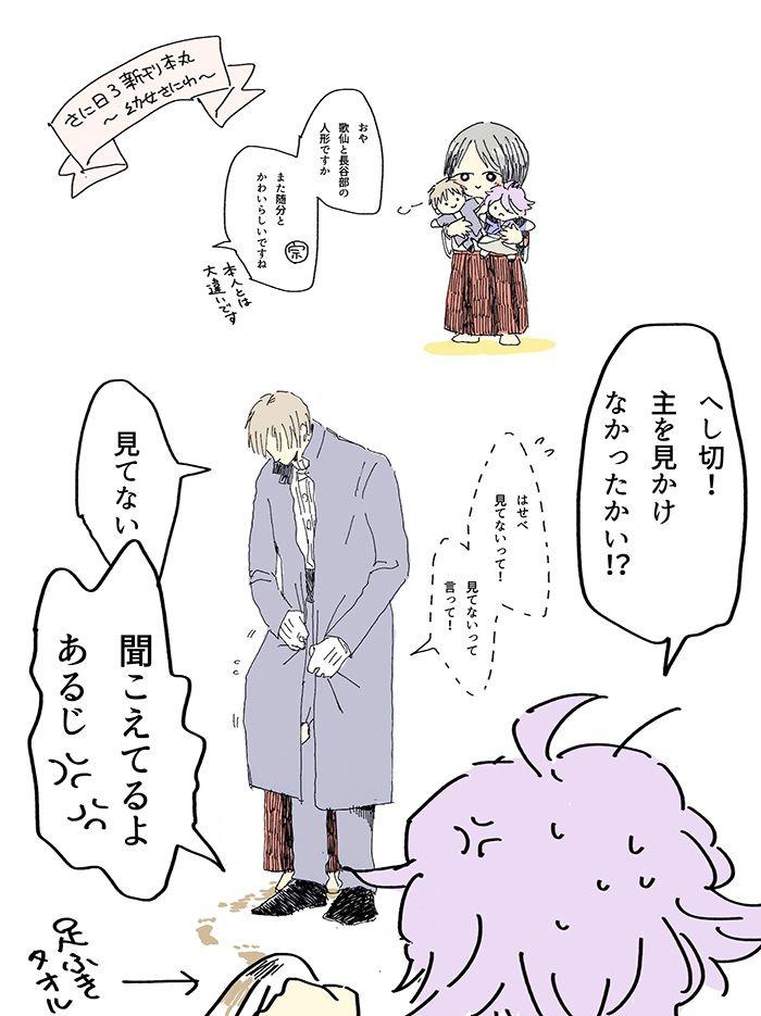 Pixiv 刀剣 乱 夢
