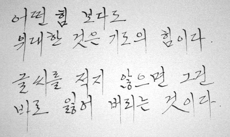 Korean handwriting fonts Поиск в google new