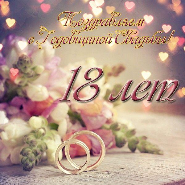 18 лет свадьбы какая