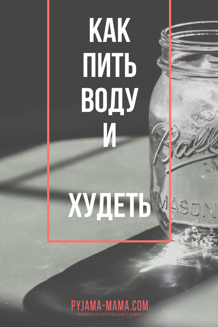 Работают ли диеты на воде — как пить и худеть правильно