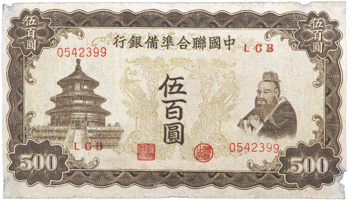 Qing dynasty paper money google search chinese currency chinese currency qing dynasty paper money google search biocorpaavc Gallery