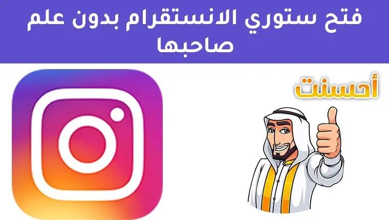 سوف نشرح فى هذا الموضوع موقع سهل الإستخدام وبسيط يمكنك من مشاهدة ستوري الانستقرام بدون علم صاحبها فتابع معنا الشرح Instagram Story Insta Story Logos