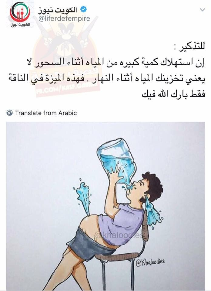 Pin By Amany Ghozlan On نكت ومقاطع ضاحكة Arabic Funny Quotes Fun Quotes Funny Funny Quotes Ramadan Kareem