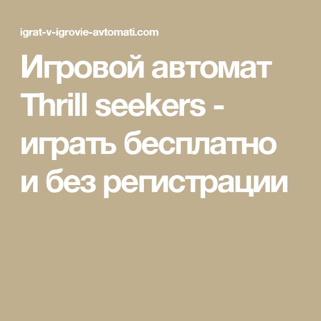 Игровой автомат Thrill seekers - играть бесплатно и без регистрации