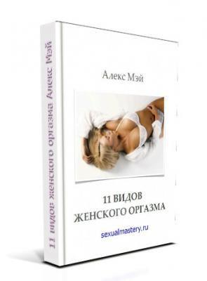 """Бесплатная книга от Алекса Мэй: """"11 видов женского оргазма"""""""