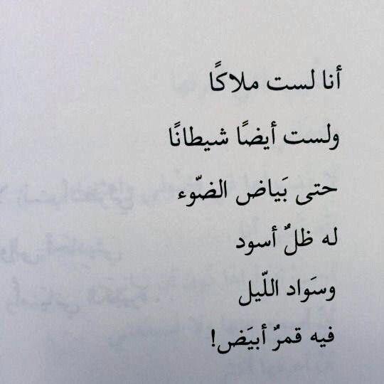 انا لست ملاكا Funny Arabic Quotes New Beginning Quotes Real Life Quotes