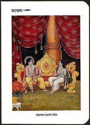 """SHREE KRISHNA KA UDHAV KO UPDESH 6.5""""x9"""" 1930s Hindu print ex Kalyan – India Ӝ"""