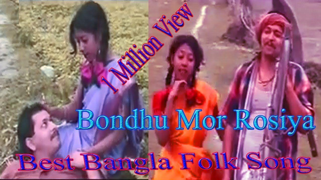 Bondhu Mor Rosiya    New Bhawaia Gaan