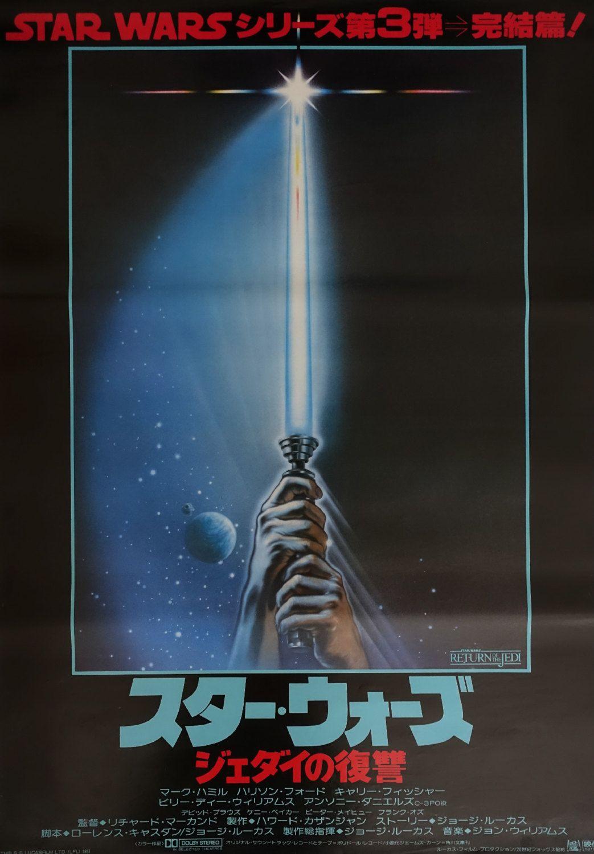 Original Vintage Poster 1983 Star Wars Return of the Jedi Movie Poster by Sienkiewicz