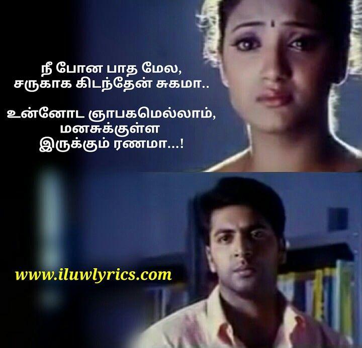 Lyric naan movie song lyrics : Pin by Buhardeen Ruzla on Nee Marandhu pona Gahbagam Naan ...
