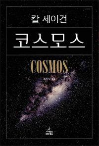 [알라딘]코스모스 - 보급판