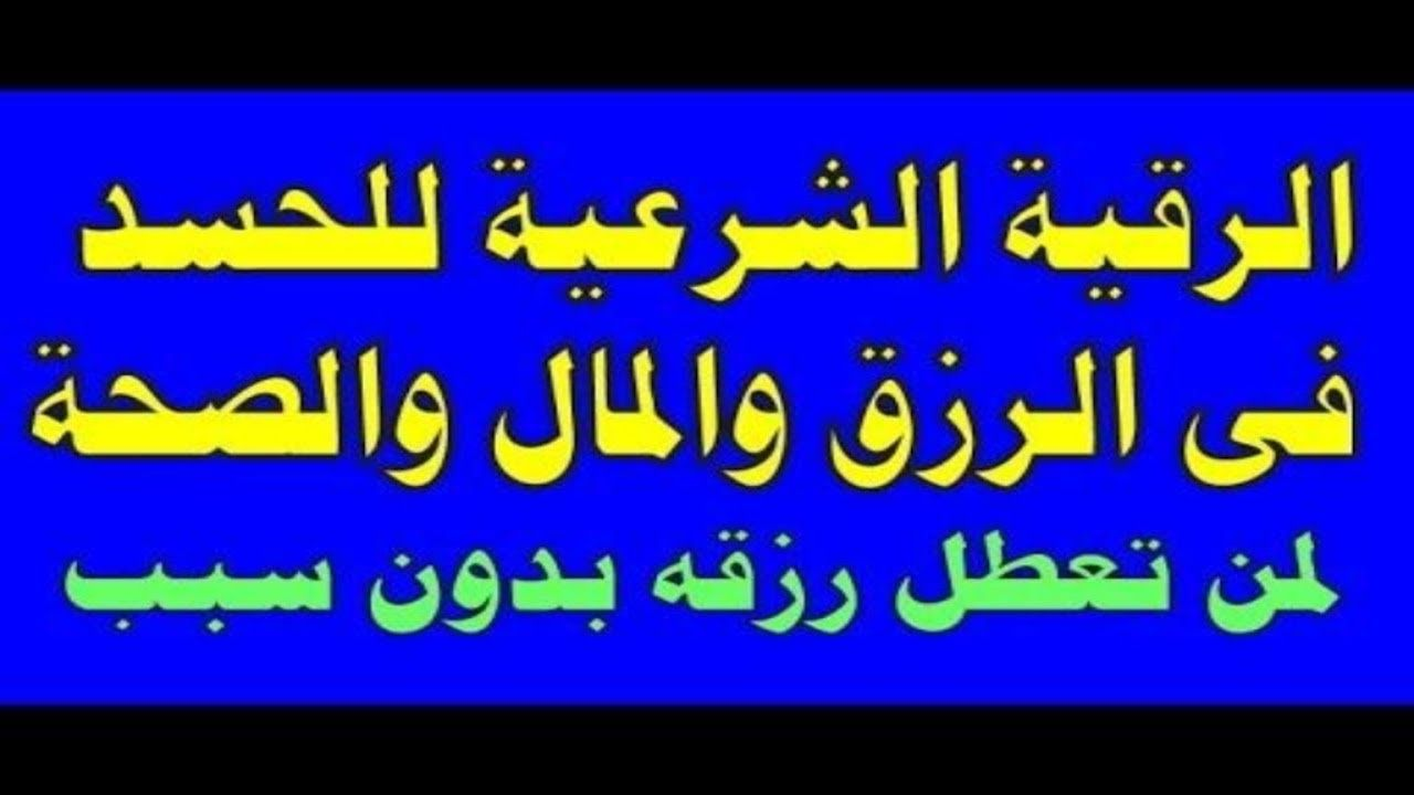 Ruqya Sharia For Wealth Rizak Rizaq Money Marriage Business Nazar Islamic Videos Etsy Humor Marriage