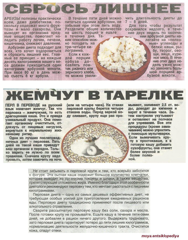Перловая диета меню отзывы