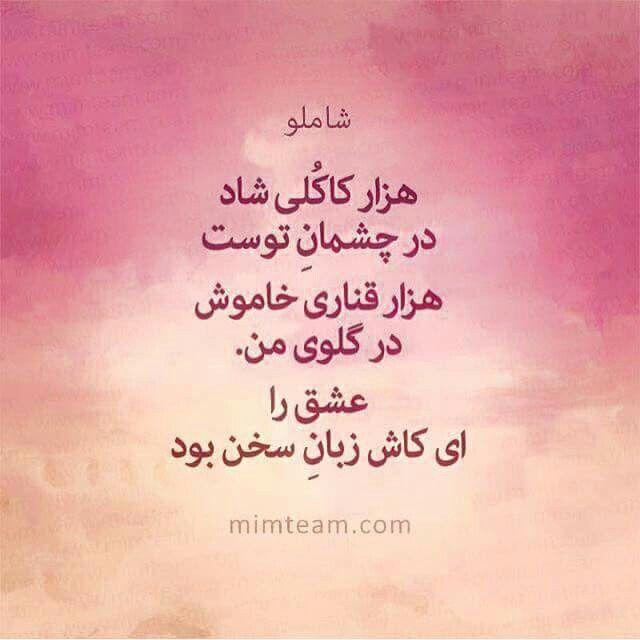 احمد شاملو Persian Poem Persian Poetry Text