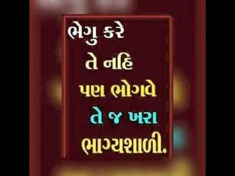 Whatsapp Youtube Videos Gujarati Good Morning Youtube Videos