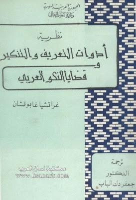 نظرية أدوات التعريف والتنكير وقضايا النحو العربي غراتشيا غابوتشان Pdf Islamic Teachings Social Security Card Messages