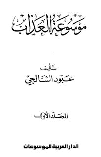تحميل موسوعة العذاب سبعة اجزاء لـ عبود الشالجي مكتبتك معك Pdf Books Pdf Books Download Books