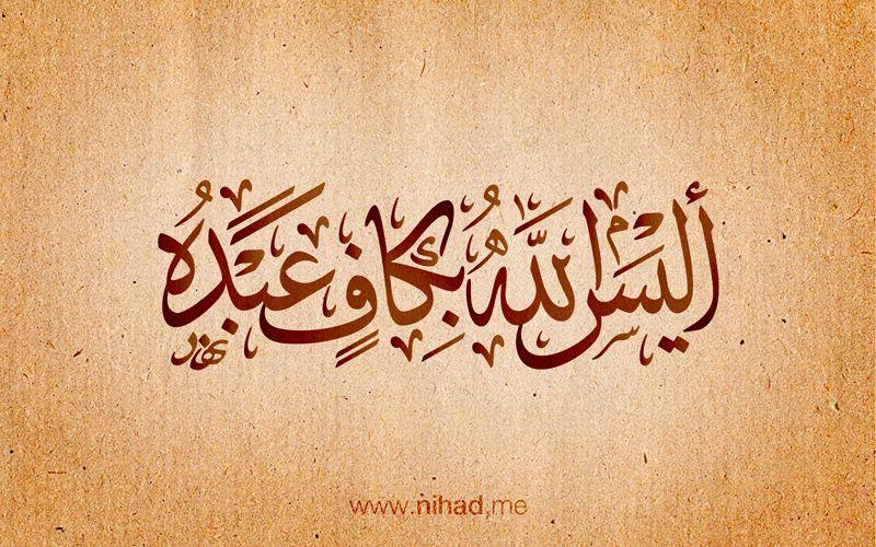 Isnt Allah Calligraphy Arabic Calligraphy Arabic Calligraphy Art