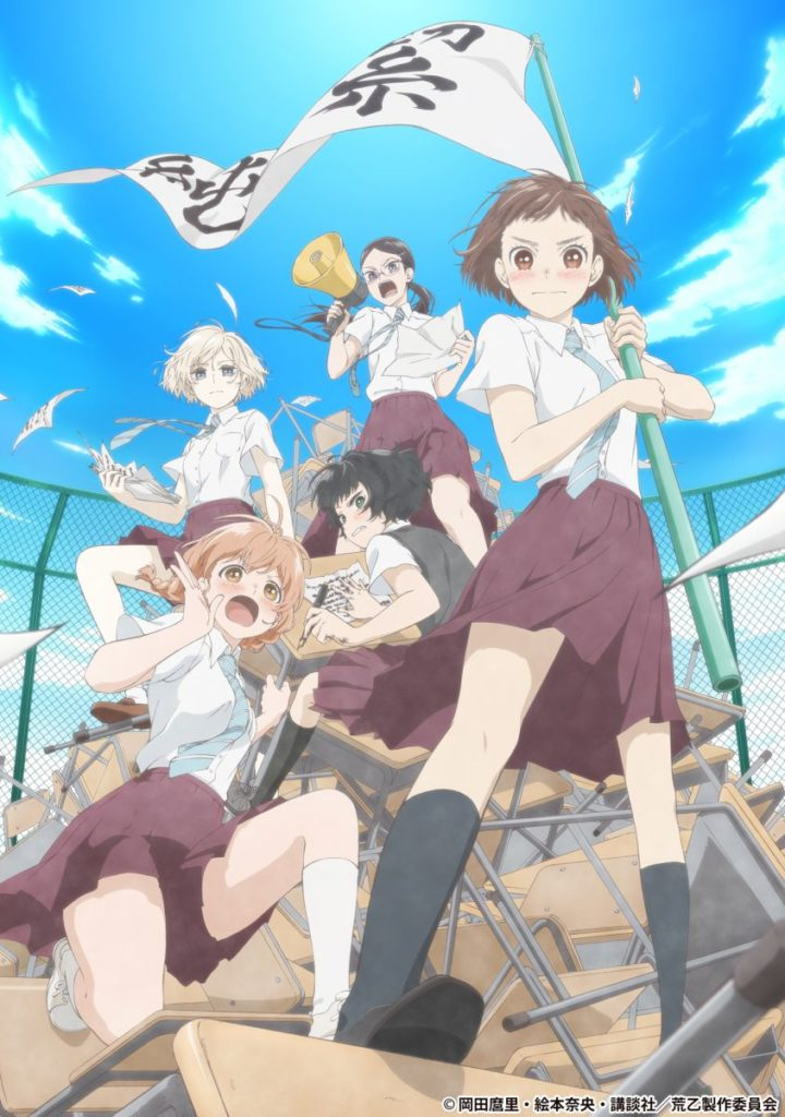 O Maidens in Your Savage Season Anime Poster MANGA.TOKYO
