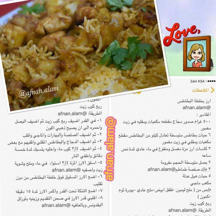 أرز بخلطة البطاطس Arabic Food Food Cooking