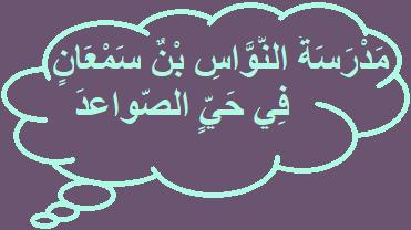 مدرسة النواس بن سمعان في حي الصواعد Arabic Calligraphy