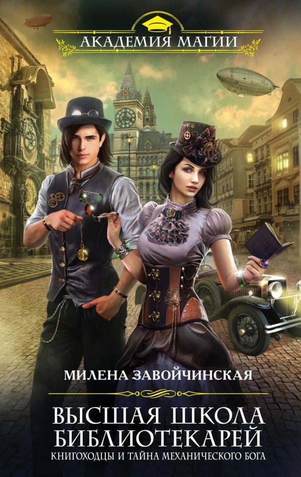 любовь кулагина книги рсмив книжных дел мастер