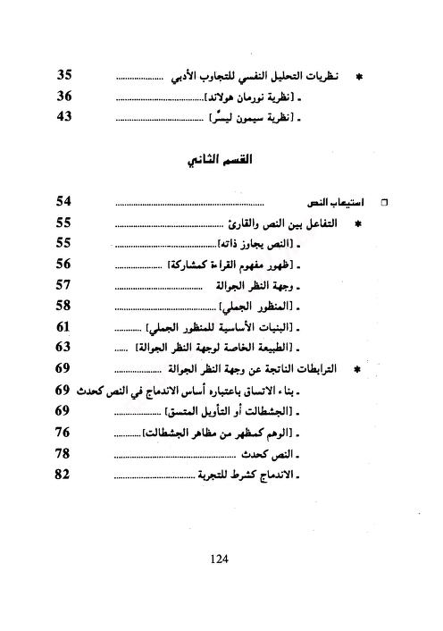 فعل القراءة نظرية جمالية التجاوب فى الأدب لسان العرب Free Download Borrow And Streaming Internet Archive In 2021 Texts Internet Archive Writing