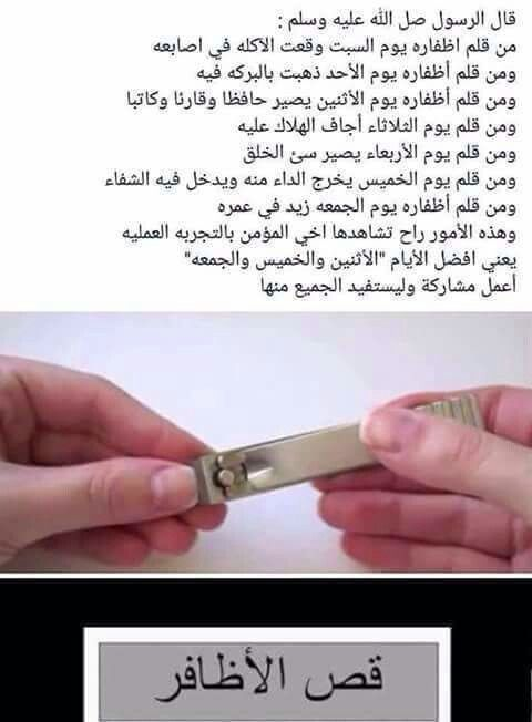 قص الأظافر Islam Facts Islam Beliefs Quran Quotes Love