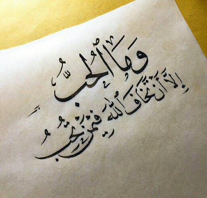 Pin By Inas Gadalla On همس الكلمات Quran Quotes Love Romantic Words Words Quotes