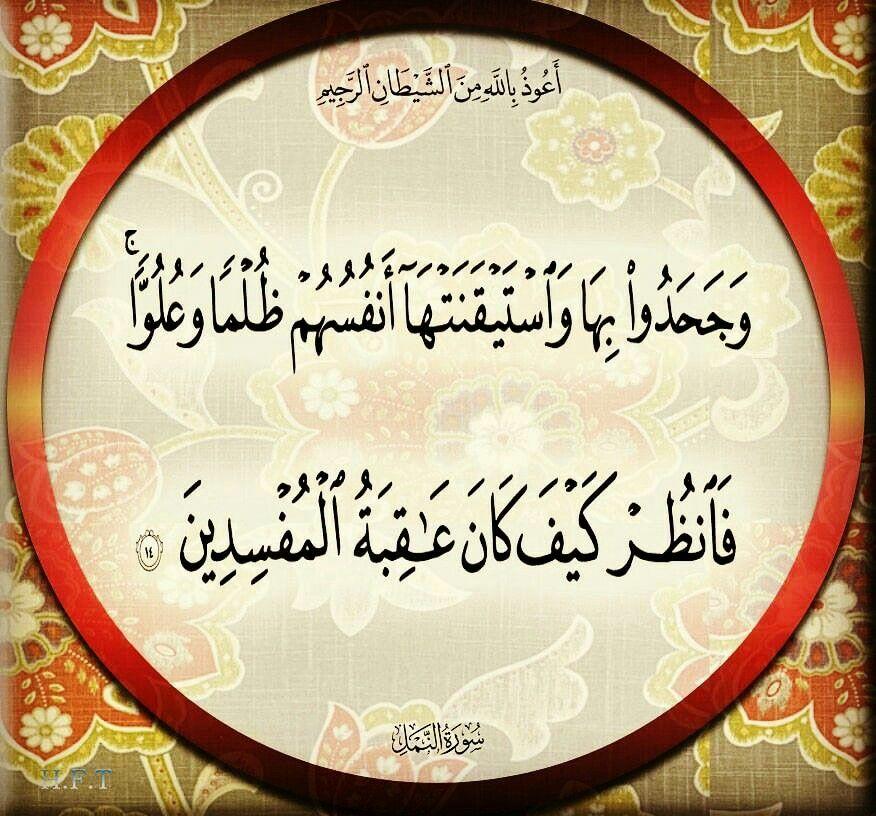 ٢٢ اللهم لا إله إلا أنت إنك لا تحب المفسدين ولا تصلح عمل المفسدين وأمرت بالنظر كيف كان عاقبة المفسدين فانصرنا ربنا على القوم Prayer For The Day Prayers Quran
