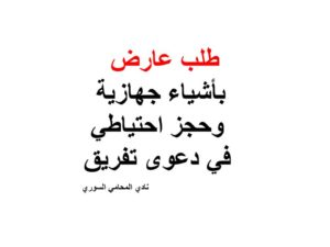 طلب عارض بأشياء جهازية وحجز احتياطي في دعوى تفريق نادي المحامي السوري Arabic Calligraphy Calligraphy