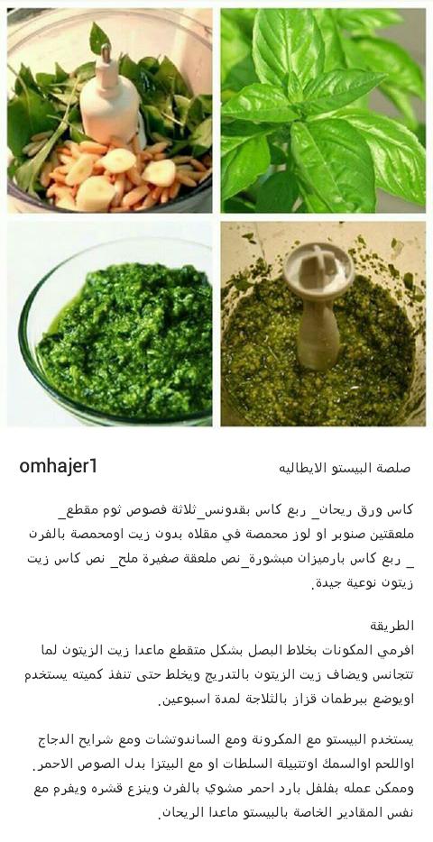 صلصة البيستو الإيطالية Seasoning Recipes Helthy Food Arabic Food